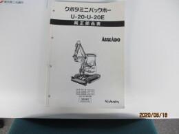 クボタ パーツ/建機その他 純正部品表 16冊