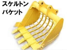 その他メーカー アタッチメント(建設機械) スケルトン バケット、網目バケット                                                                         年