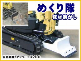 その他メーカー 床材剥がし めくり隊 FM-17 排土板 ブレード 1.7tクラス用