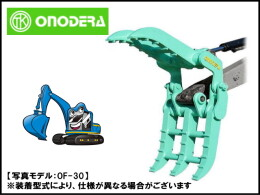 ONODERA Attachments(Construction) OF-40 / OF40 4tクラス 2点機械式 フォーククラブ はさみ フォーク