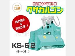 TAGUCHI Attachments(Construction) タグチ工業 草刈り機「クサカルゴン」 KS-62 6t〜8t