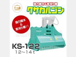 TAGUCHI Attachments(Construction) タグチ工業 草刈り機「クサカルゴン」 KS-122 12t〜14t