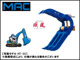 松本製作所 アタッチメント(建設機械) HT-120 / HT120 2点機械式 9-16tクラス MAC 疾風 はさみ スーパーフォーク フォーククラブ
