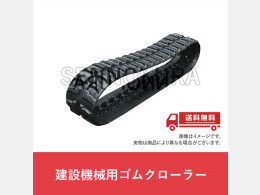 前田製作所 パーツ/建機その他 ゴムクローラー 建設機械用 HF090 300×80×55 白色