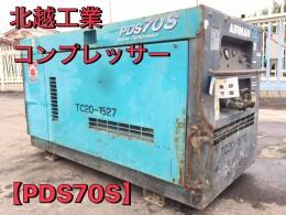 北越工業 コンプレッサー PDS70S 2005年