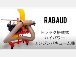 その他メーカー 環境機械 RABAUD 491 RE 14馬力 トラック搭載式 エンジンバキューム機 2020年