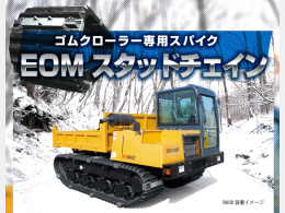 MOROOKA Parts/Others(Construction) Rubber crawler