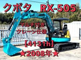 クボタ ミニ油圧ショベル(ミニユンボ) RX-505 2008年