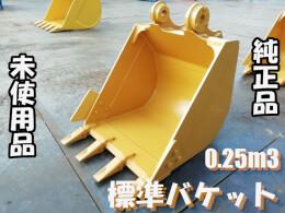 キャタピラー アタッチメント(建設機械) 標準バケット