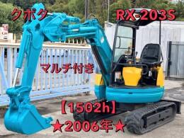 クボタ ミニ油圧ショベル(ミニユンボ) RX-203S 2006年