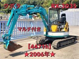 クボタ ミニ油圧ショベル(ミニユンボ) RX-303S 2006年