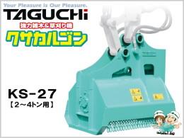TAGUCHI Attachments(Construction) Mower