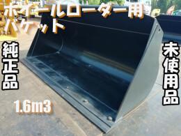 日立建機 アタッチメント(建設機械) ホイールローダー用バケット
