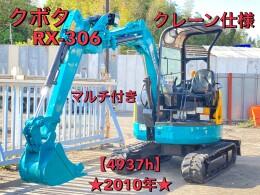 クボタ ミニ油圧ショベル(ミニユンボ) RX-306 2010年