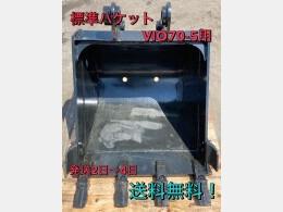 ヤンマー アタッチメント(建設機械) 標準バケット