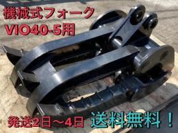 ヤンマー アタッチメント(建設機械) 機械式フォーク