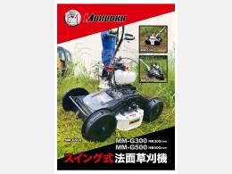 諸岡 草刈り機 MM-G500 2020年