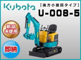 KUBOTA Mini excavators U-008-5 2021