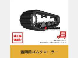 MOROOKA Others(Construction equipment) 【純正品】MST600E ゴムクローラー