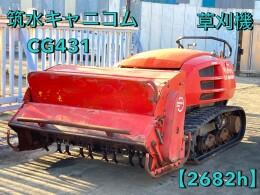 筑水キャニコム 草刈り機 CG431