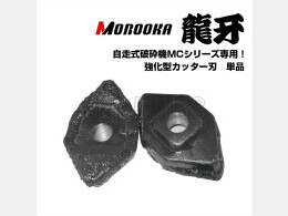MOROOKA Others(Construction equipment) 【純正品】破砕機カッター刃 単品 100個セット