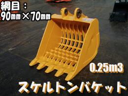 その他メーカー アタッチメント(建設機械) スケルトンバケット