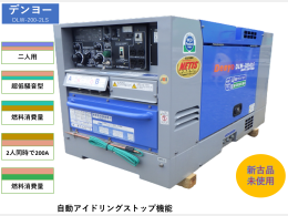DENYO Welding machines DLW-200×2LS 2020