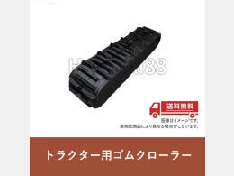 CT65/CT75 トラクター用ゴムクローラー 1本