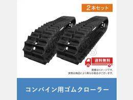 その他メーカー ER108/ER698/ER108 コンバイン用ゴムクローラー1台分
