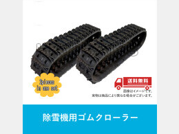 Others Parts/Others(Construction) 12-40HST 除雪機用ゴムクローラー 1台分