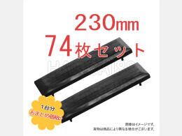 その他メーカー 230mm幅 ゴムパッド 1台分  (74枚セット)