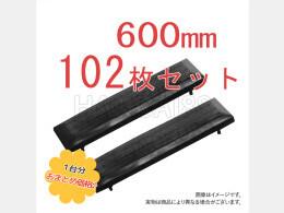 その他メーカー 600mm幅 ゴムパッド 1台分  (102枚セット)