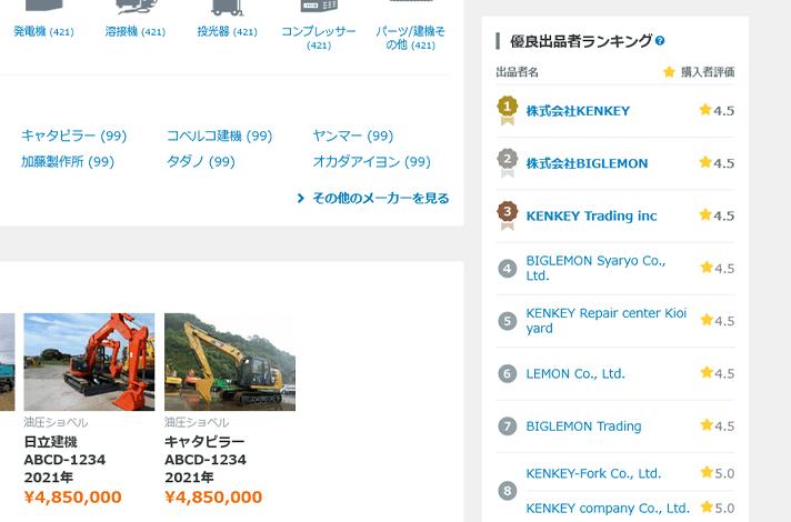BIGLEMON出品者向け広告商品